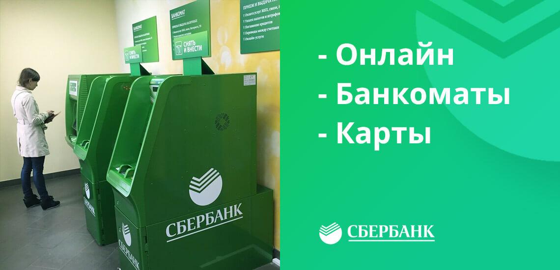 Пополнение сберовской кредитки возможно через Сбербанк Онлайн, в банкоматах банка, с других карт