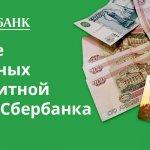 Снятие наличных с кредитной карты Сбербанка: условия выдачи