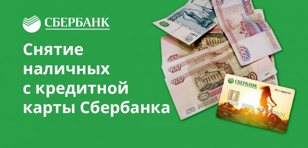 Снятие наличных с кредитной карты Сбербанка: условия обналичивания