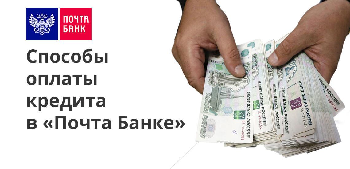 Способы оплаты кредита в «Почта Банке»