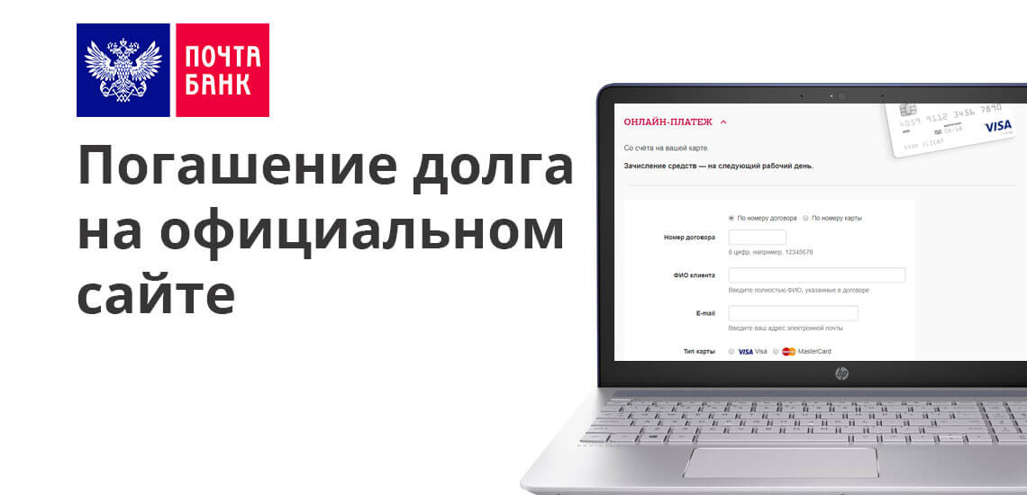 Одним из наиболее оперативных вариантов закрытия долга в «Почта Банк» является возврат денег через официальный сайт «Почта Банка»