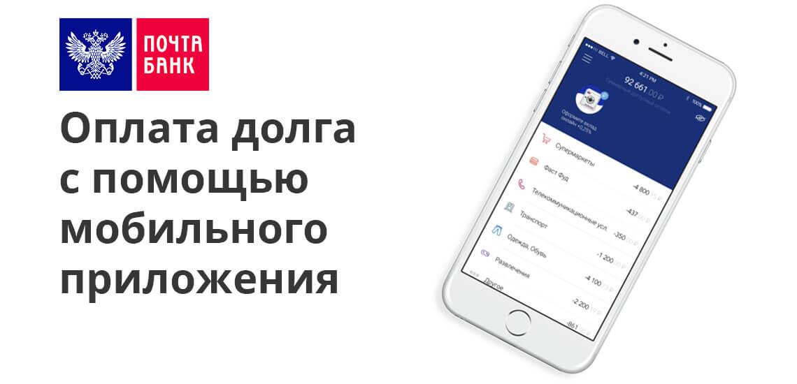 Вернуть необходимую сумму можно и через мобильное приложение, скачать которое можно на любой смартфон с интернета