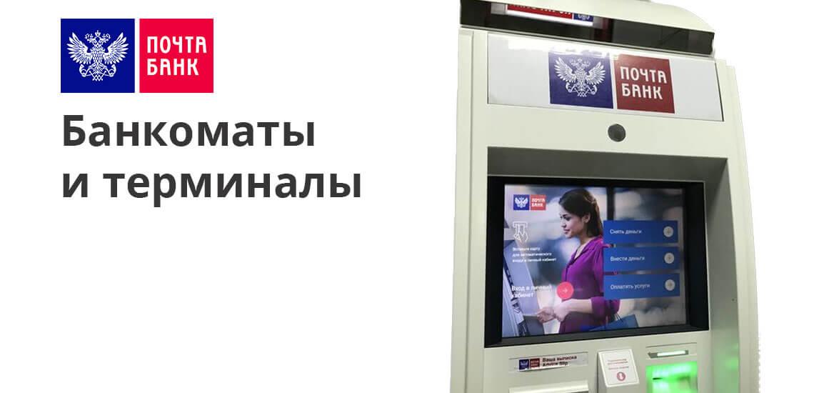 Выгоднее всего пользоваться банкоматами непосредственно «Почта Банка», а также «Банка ВТБ», ведь в них за проведение финансовой операции комиссию не возьмут