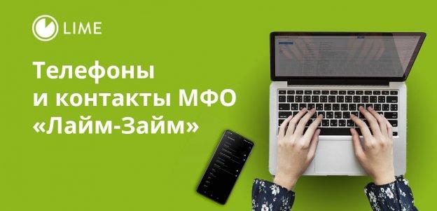 Телефоны и контакты микрокредитной организации «Лайм-Займ»