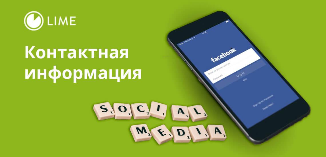На страничках в соцсетях выкладывается информация о предоставляемых скидках, выгодных акциях, регулярно выкладывается информация о новостях микрокредитной организации