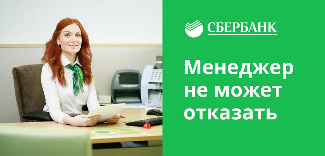 При подписании договора на кредит в Сбербанке можно сразу отказаться от страховки - сообщите об этом менеджеру