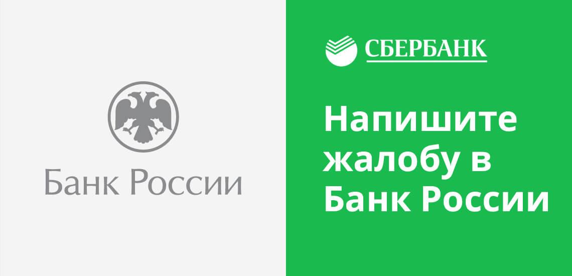 Если в Сбербанке отказывают в возврате страховки, то нужно обратиться с жалобой в Банк России (ЦБ РФ)