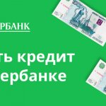 Хочу взять кредит в Сбербанке онлайн в 2019