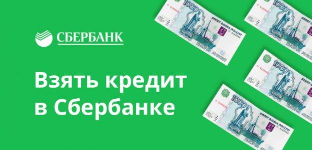 Взять кредит в Сбербанке условия, ставки, оформить заявку онлайн