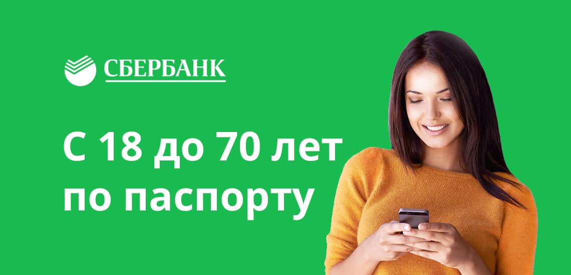 Взять телефон в кредит 18 лет онлайн заявка на кредит сбербанк тверь