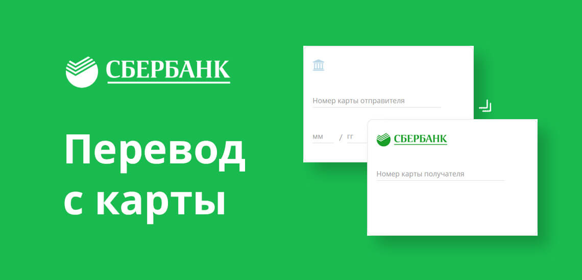 Оплатить кредит можно на сайте Сбербанка, пополнив карту с карты любого другого банка