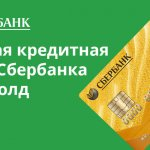 Золотая кредитная карта Сбербанка Виза Голд: плюсы и минусы