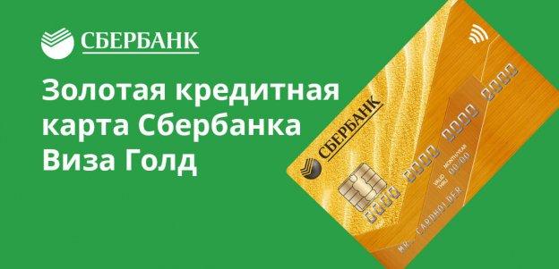 Золотая кредитная карта Сбербанка Виза Голд: условия, плюсы и минусы