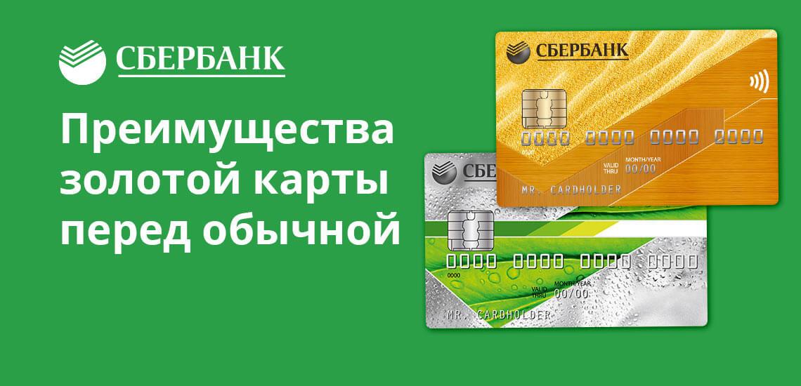 Держатель получает персональные привилегии от платежной системы Виза