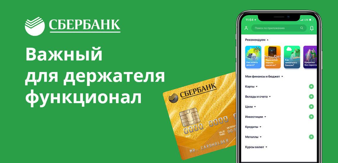 кредитная карта виза сбербанк условия пользования