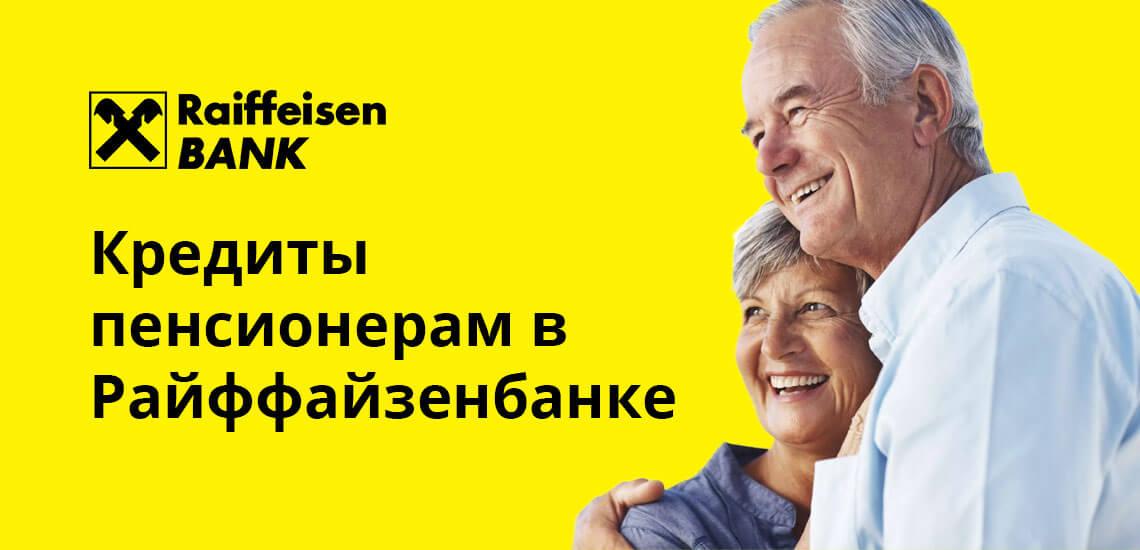 выдают ли кредит пенсионерам