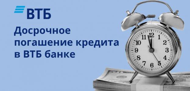 Досрочное погашение кредита в ВТБ банке: как рассчитать график