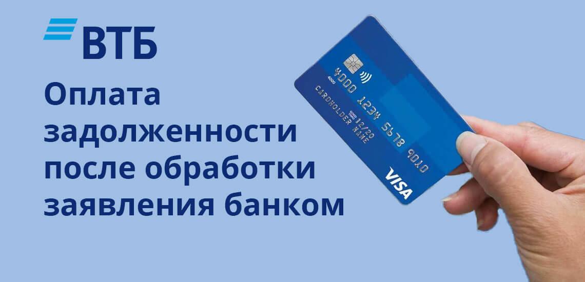 После подачи заявления клиент сможет увидеть его в числе активных — на странице погашения задолженности по кредиту