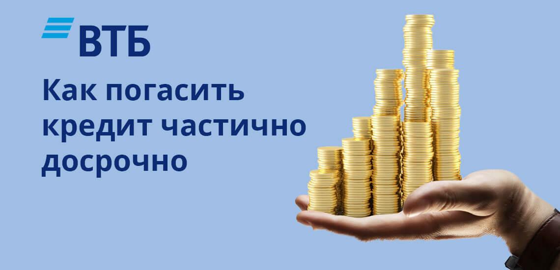 В указанный в заявлении срок банк спишет сумму, после чего произведет перерасчет общей суммы задолженности