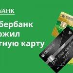 Если Сбербанк предложил кредитную карту: стоит ли брать?