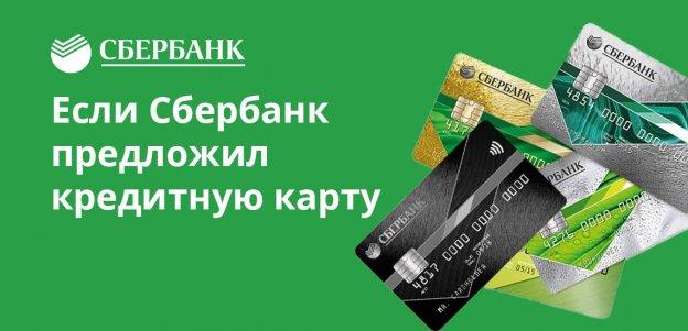 Если Сбербанк предложил кредитную карту: стоит ли брать