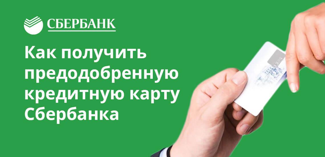 Сообщение о том, что Сбербанк разработал для вас персональное предложение, появится в онлайн-банке или в мобильном приложении