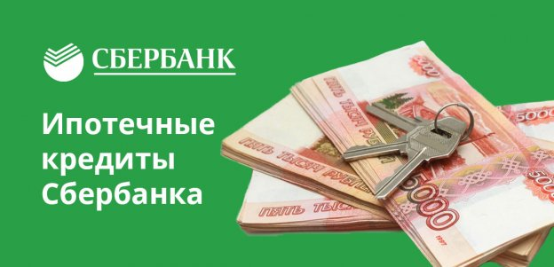 Ипотечные кредиты Сбербанка: виды, условия