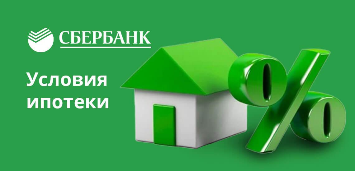 Максимально возможная сумма зависит от стоимости приобретаемой недвижимости либо другого помещения, предоставленного в обеспечение