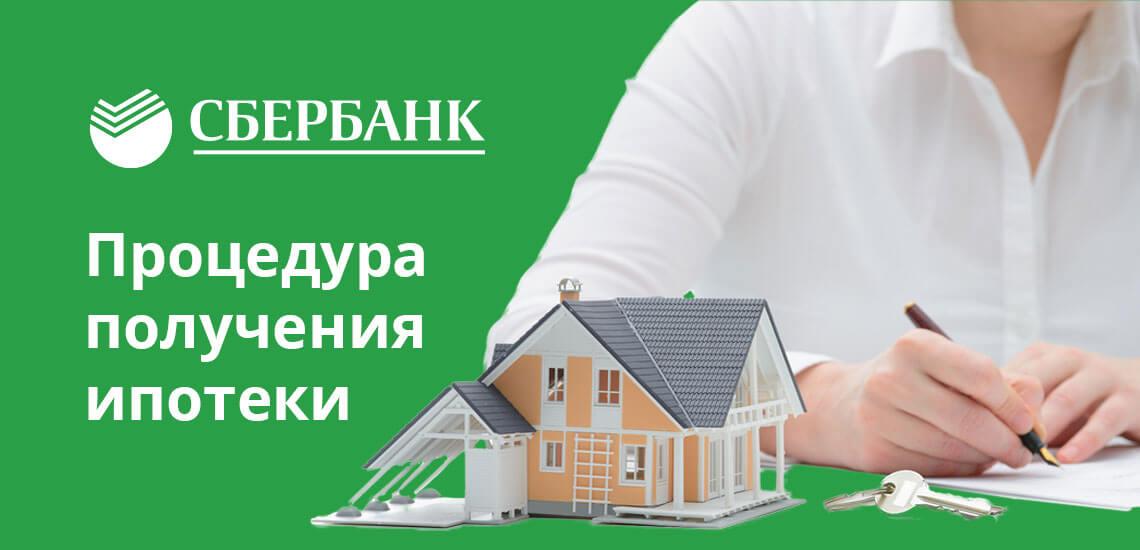 Чтобы взять ипотеку в Сбербанке необходимо выполнить определенные действия