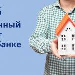 Ипотечный кредит в ВТБ банке: какие условия и как взять?
