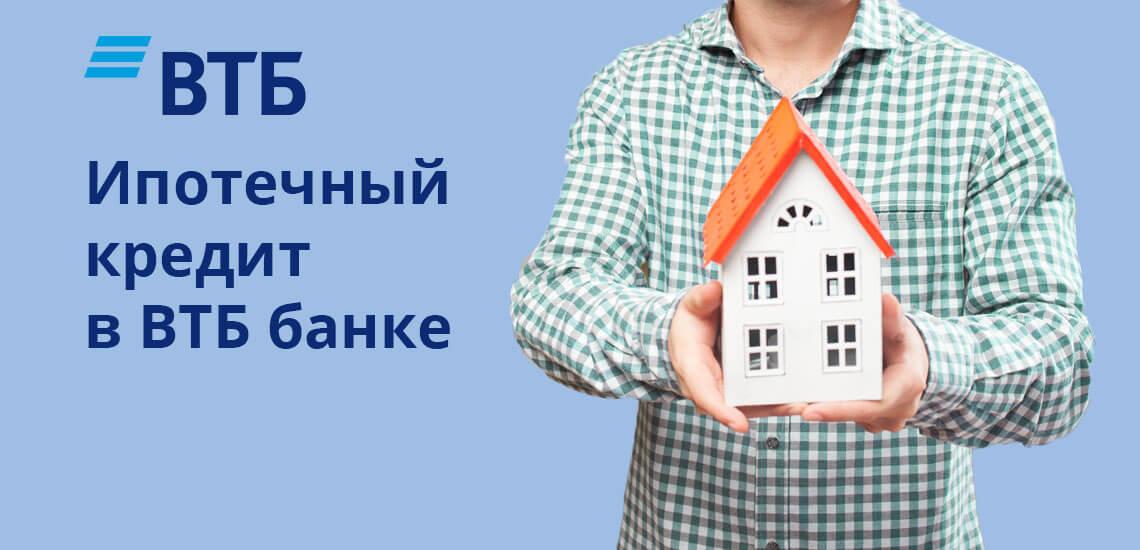 Ипотечный кредит в ВТБ банке: как его взять?