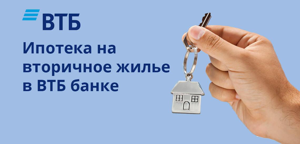 При покупке вторичного жилья через кредит в банке ВТБ, в обязательном порядке подтверждать доход не нужно. Заемщики это делают по желанию