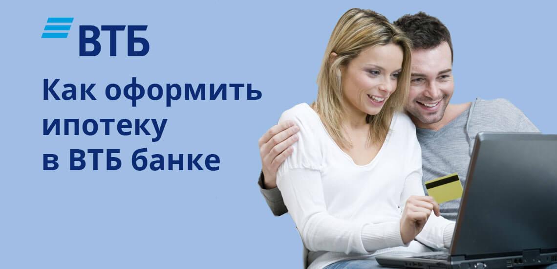 Пакет документов подается в один из ипотечных центров банка. В процессе подачи необходимо соблюдать заявительный порядок, с заполнением специальной анкеты