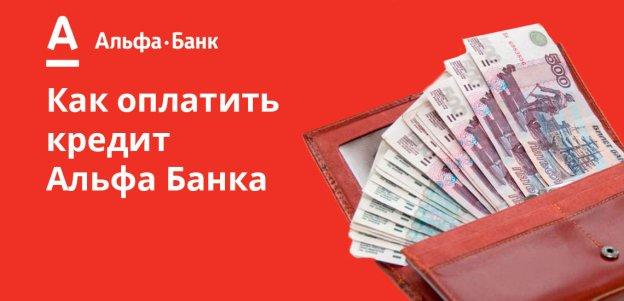 Как оплатить кредит Альфа Банка: онлайн и оффлайн