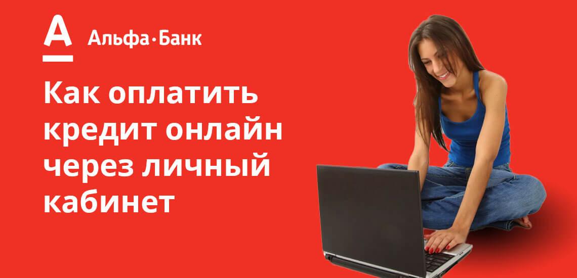 альфа банк оплата кредиту онлайн