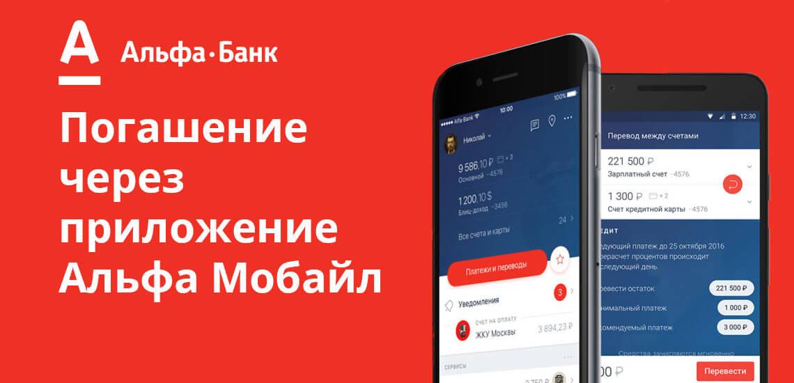Мобильное приложение можно установить сразу после выдачи займа и подключения к онлайн-банкингу. Оно скачивается через GooglePlay или AppStore