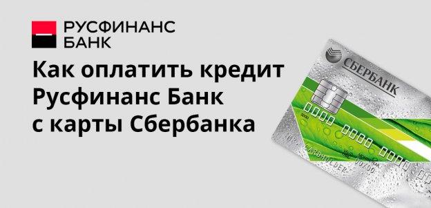 Как оплатить кредит Русфинанс Банк с карты Сбербанка