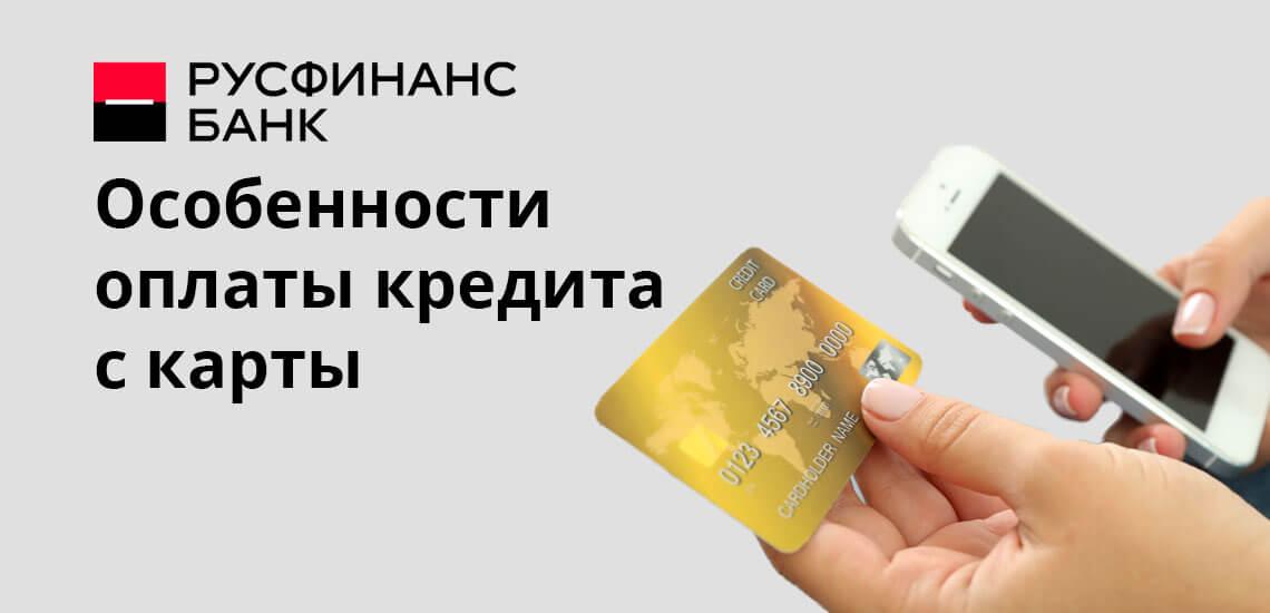Платеж не проводится моментально в режиме онлайн, поэтому обязательно учитывайте сроки и совершайте операцию заранее