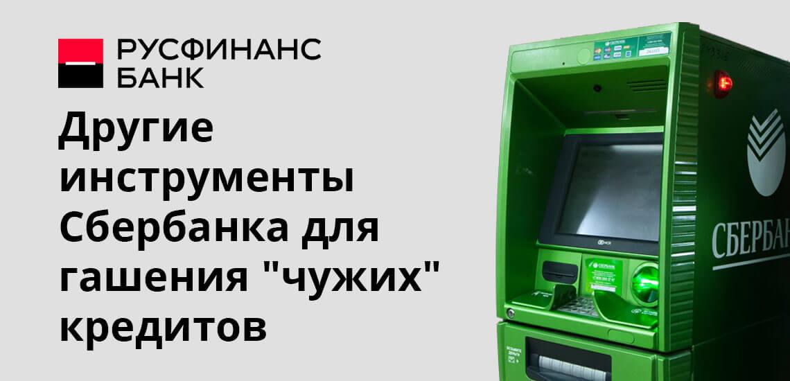 Если у вас есть дебетовая карточка Сбербанка, вы можете использовать и другие инструменты Сбера для погашения кредитов, выданных другими банками