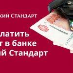 Как оплатить кредит в банке Русский Стандарт — инструкция