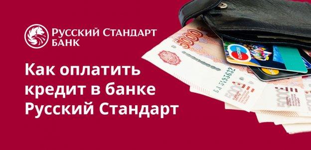 Как оплатить кредит в банке Русский Стандарт: онлайн, оффлайн