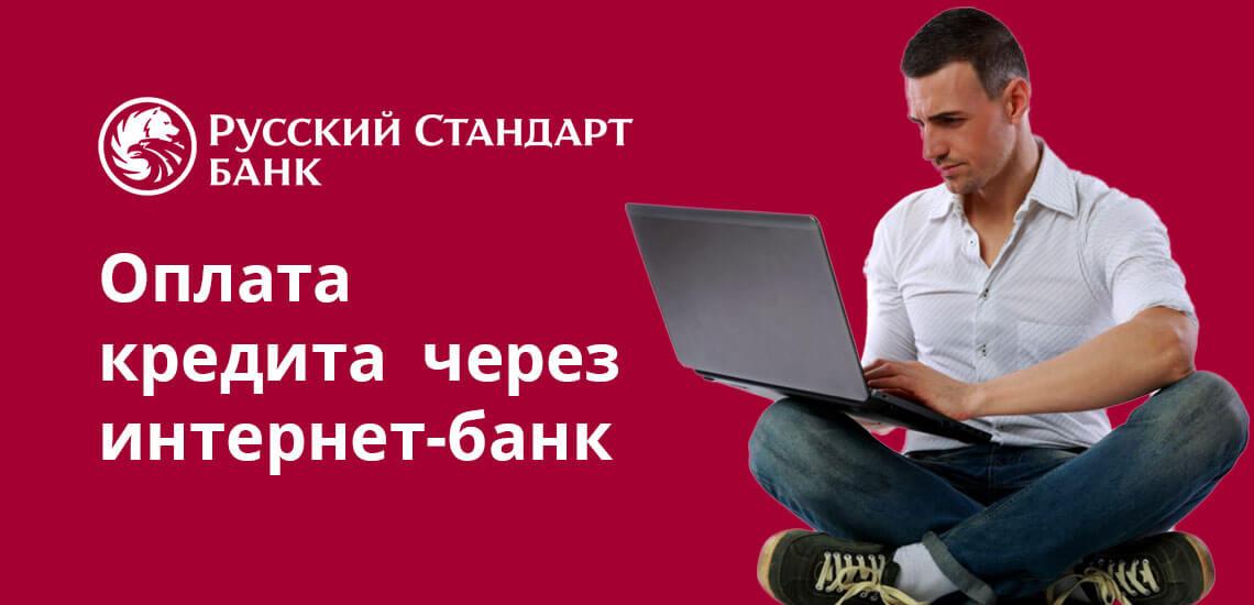 Оплата кредита в Русском Стандарте через систему интернет-банкинга считается наиболее популярным вариантом. Он не облагается комиссией, а средства в счёт погашения поступают моментально