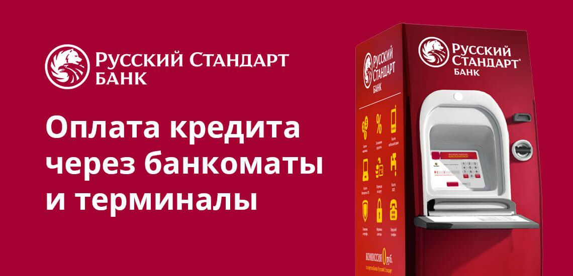 У Русского Стандарта достаточно широкая сеть собственных платежных устройств. С их помощью заёмщики могут оплачивать задолженность в наличном виде или с карты РС банка