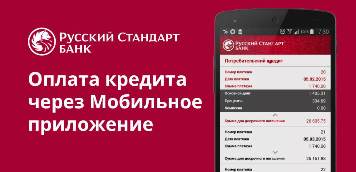 В банке Русский Стандарт оплатить кредит можно и через мобильное приложение. В этом случае оплата производится только с карты РС банка