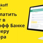 Как оплатить кредит в Тинькофф по номеру договора онлайн