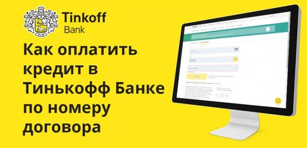 Как оплатить кредит в Тинькофф Банке по номеру договора
