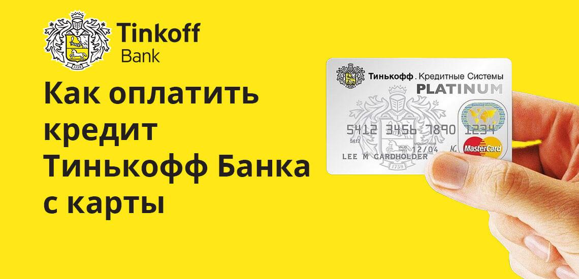 В этих целях используется карта любого банка. Основной вариант - применение функционала официального сайта банка