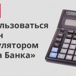 Калькулятор кредита в Почта Банке — расчет переплаты онлайн