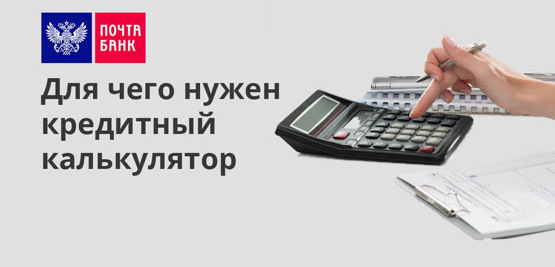 Он поможет сориентироваться в системе оплаты долга и предоставит максимально подробную информацию по любой кредитной программе, предлагаемой «Почта Банком»