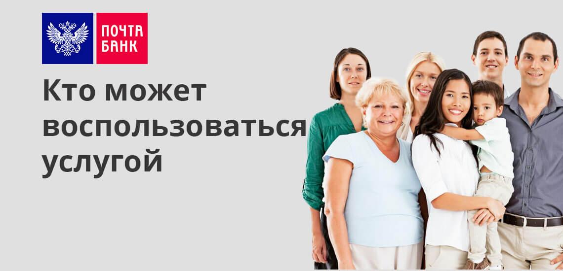 Воспользоваться услугой кредитного калькулятора могут все лица, которые запланировали взять кредит в «Почта Банке» или планируют оплатить займ досрочно